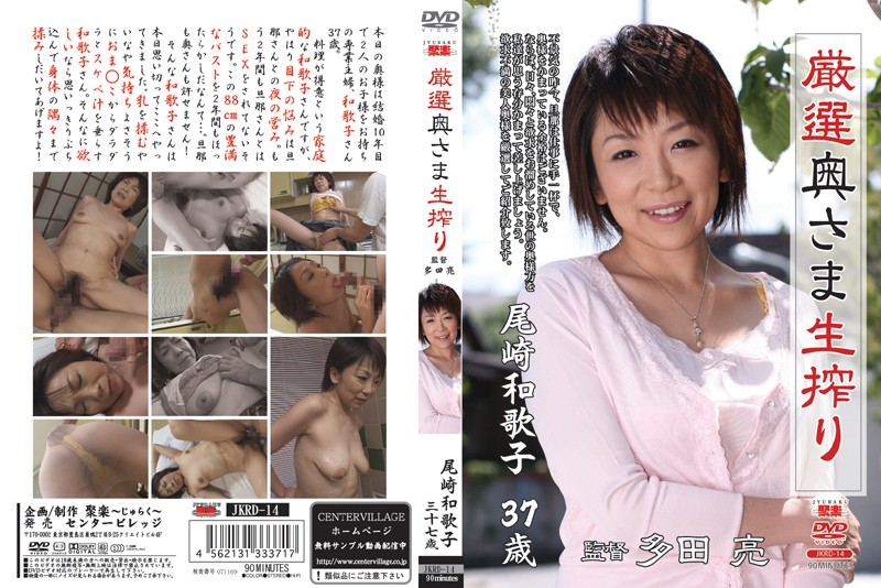 JKRD-14 Volume XIV Of Your Work Night Was Young And Strong Kuruwasa To Port ○ Ochi