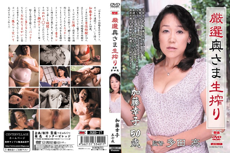 JKRD-17 Carefully Selected Wife Squeezed And Fucked Raw Sachiko Kato - Squirting, Sachiko Kato, Mature Woman, Married Woman, Featured Actress, Cowgirl