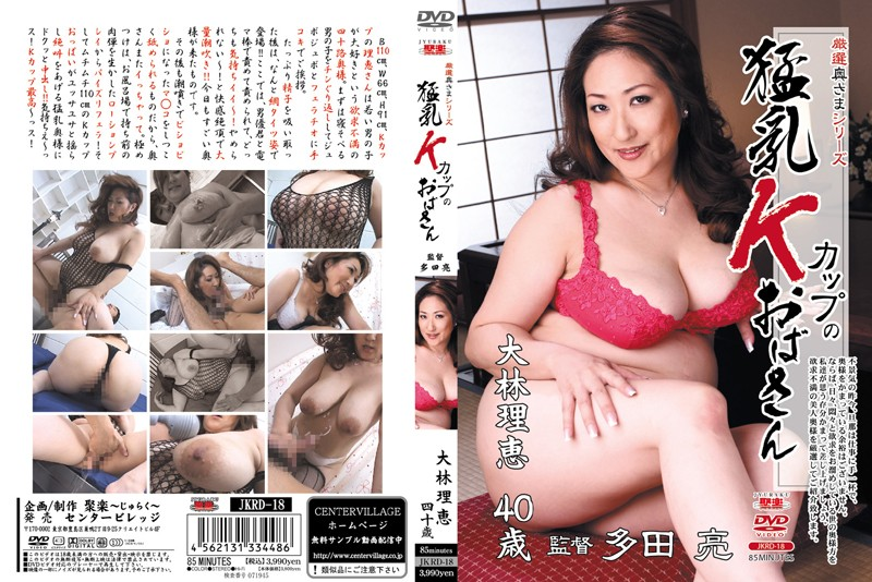 JKRD-18 Wives Series: Careful Selection! K Cup Huge Tits mature Woman - Rie Obayashi