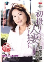 Documentary: Wife's First Exposure Mao Aso  Download