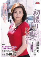 Documentary: Wife's First Exposure Yumi Saito  Download