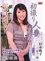 Documentary: Wife's First Exposure Akiko Sugimoto  Download