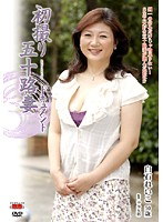 Documentary: 50yr Old Wife's First Exposure Reiko Shiraishi  Download
