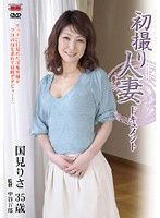 Documentary: Wife's First Exposure Risa Kunimi  Download