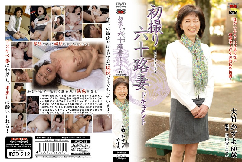 JRZD-212 First Time Filming in Her 60s Kazuyo Otake