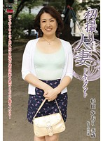 (h_086jrzd00238)[JRZD-238] Documentary: Wife's First Exposure Kaori Sugita  Download