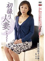 Documentary: Wife's First Exposure Mayuko Kawano  下載