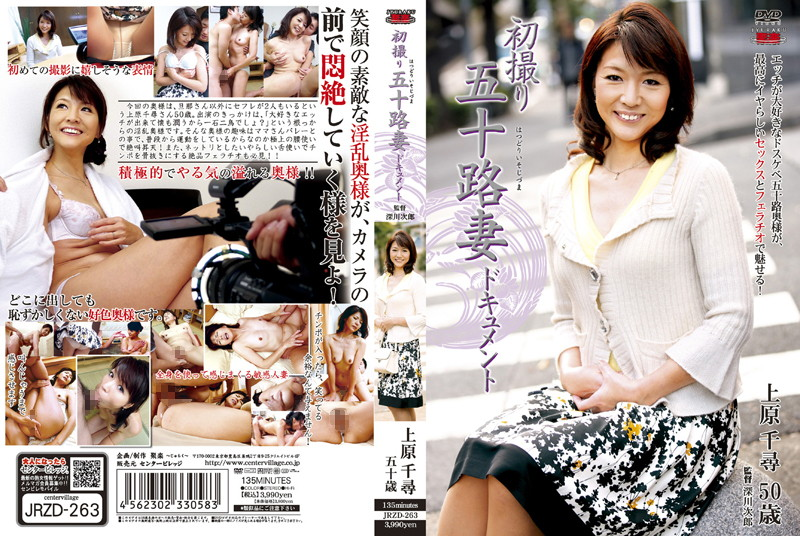 JRZD-263 Uehara, Chihiro Age Fifty Wife Takes The First Document
