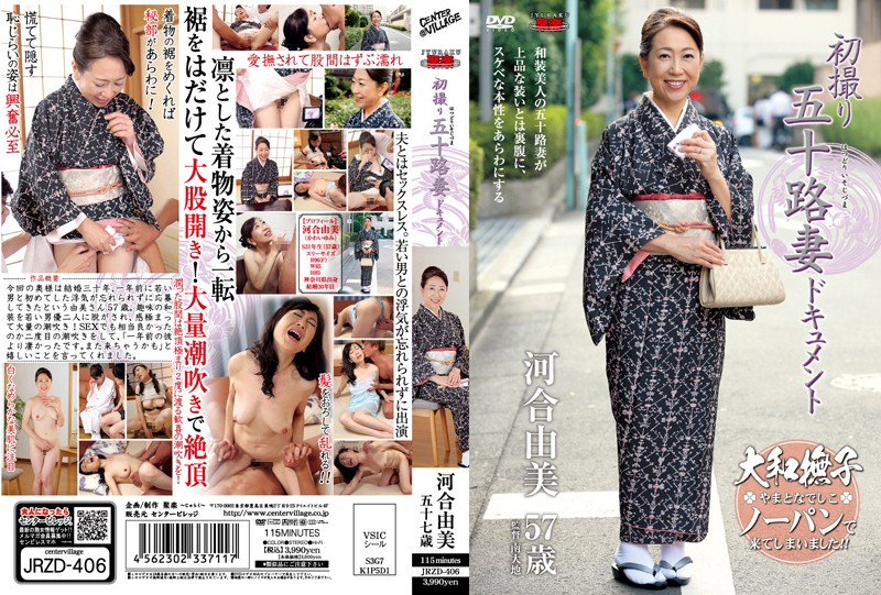 JRZD-406 Documentary: 50yr Old Wife's First Exposure Yumi Kawai