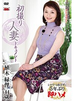 A Report On A Married Woman's First Time Shots Midori Ueki Download