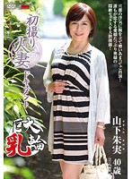 Married Woman's First Time Shot Documentary Akemi Yamashita (h_086jrzd00481)