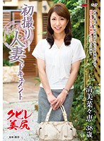 A Married Woman's First Pornshoot, Documented (Nanae Kiyomi) Download