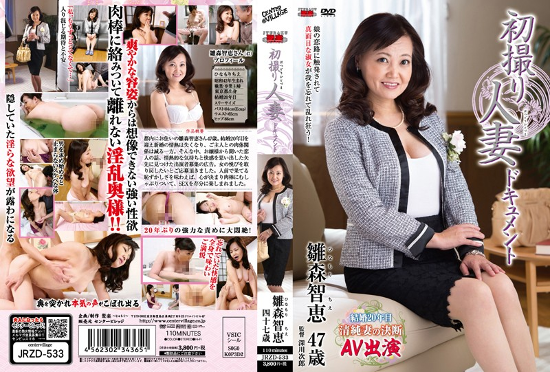 JRZD-533 First Time Shots: Married Women Documentary