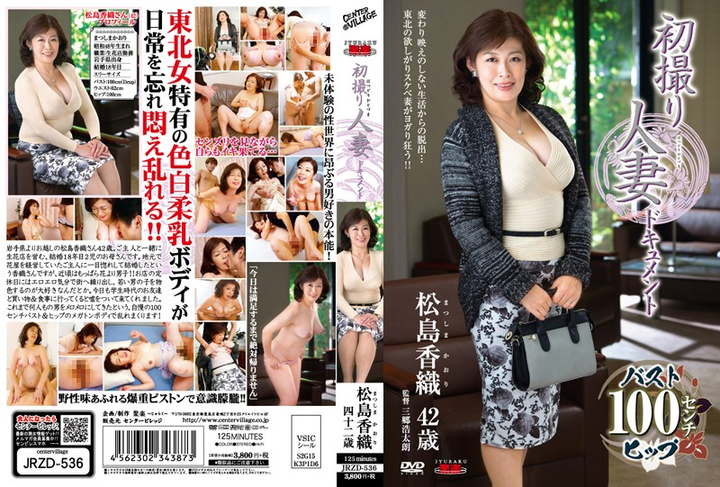 JRZD-536 First Time Shots Of A Married Woman - A Documentary Kaori Matsushima