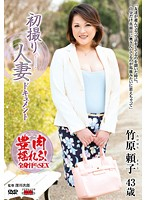 (h_086jrzd00548)[JRZD-548] First Time Shots Of A Married Woman: A Documentary    Yoriko Takehara Download