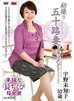 First Time Shots Of A 50-Something MILF: A Documentary    Michiko Uno Download