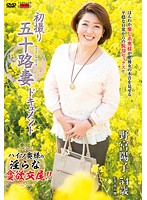 First Time Shots Of A 50-Something MILF: A Documentary Haruko Nomiya Download