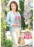 First Time Shots Of A 50-Something MILF: A Documentary Sayuri Fukuyama Download