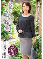 First Time Shots Of A 50-Something Married Woman: A Documentary Ryoko Sumida Download