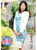 First Time Filming My Affair Maho Shikine Download