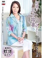 First Time Shots Of A 50-Something MILF: A Documentary Reina Nanjo (h_086jrzd00582)