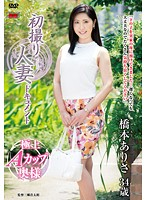 A Married Woman's First Shoot Arisa Hashimoto 下載