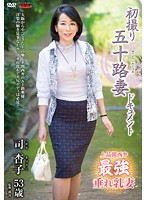 Documenting The First Porn Shoot Of A Wife In Her 50's. Kyoko Tsukasa Download
