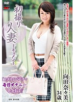 First Time Filming My Affair Nanami Mukaida Download