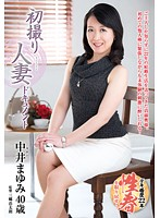 First Time Filming My Affair Starring Mayumi Nakai Download