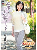First Time Shots of a Married Woman Documentary Sana Fukui Download