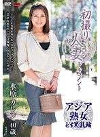First Time Shots Of A Married Woman: A Documentary Karen Suzuhara Download