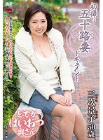 First Time Shots Of A Married Woman In Her 50s: A Documentary Keiko Miyoshi Download