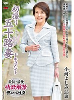 Documenting The First Shoot Of A Wife In Her 50's. Yoshimi Kogawa Download