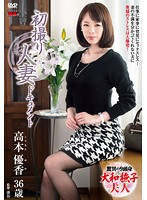 Documentary Of First Time Shots With A Married Woman Yuka Takagi Download