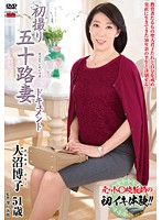First Time Shots Documentary Of A Fifty Something Housewife Hiroko Oonuma Download
