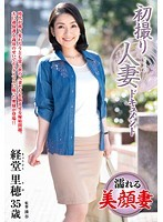 A Married Woman's First Affair On Film Riho Kyodo 下載