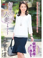 (h_086jrzd00644)[JRZD-644] First Time Shots Documentary Of A Married Woman Ayumi Narita Download