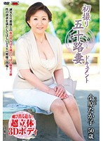 First Time On Film In Her 50s: A Documentary Takako Kohara Download