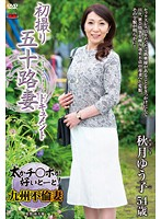 Married Woman In Her Fifties Films Her First Porno (Yuuko Akizuki) Download