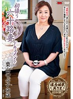 First Time Filming in Her 60s, Nobuko Hayama Download