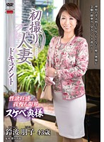 (h_086jrzd00688)[JRZD-688] First Time Filming My Affair Tomoko Suzunami Download