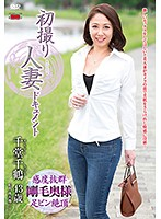 (h_086jrzd00694)[JRZD-694] Married Woman's First Time On Camera Chizuru Sendo Download