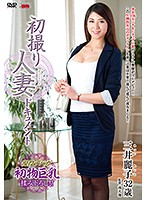 (h_086jrzd00703)[JRZD-703] First Time Filming My Affair Documentary - Reiko Mitsui Download