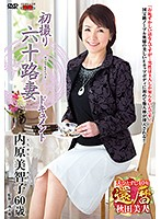 (h_086jrzd00705)[JRZD-705] First Time Filming in Her 60s Michiko Uchihara Download