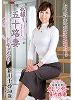 (h_086jrzd00715)[JRZD-715] Entering The Biz at 50! Chihiro Shinkawa Download