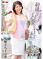 (h_086jrzd00729)[JRZD-729] First Time Filming My Affair: Sachiko Ono Download
