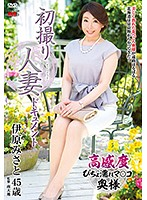 First Time Filming My Affair. Misato Ihara Download