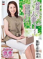 First Time Filming My Affair. Shiho Hatano Download