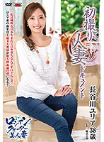 The Wife's First Time On Film Yuria Hasegawa  Download