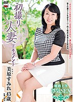 First Time Filming My Affair - Sumire Mihara Download